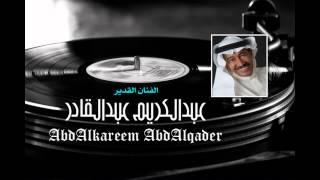 تحميل اغاني عبدالكريم عبدالقادر [ 2013 ] - جذبني MP3