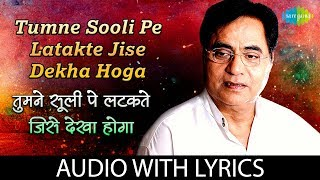 Tumne Sooli Pe Latakte Jisse Dekha with lyrics | तुमने