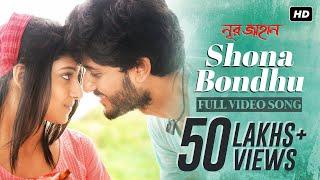 Shona Bondhu | সোনা বন্ধু | Noor Jahaan | Adrit | Puja | Raj & Prashmita |  Savvy | Abhimanyu