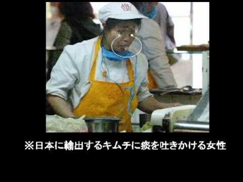【拡散希望】不衛生な韓国産食品【K-FOODを食べてはいけない】