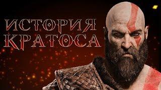 ИСТОРИЯ КРАТОСА (God of War)