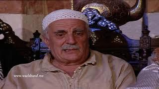 باب الحارة ـ جاهة كبيرة لطلب ايد خيرية لمعتز ـ وائل شرف ـ سامر المصري