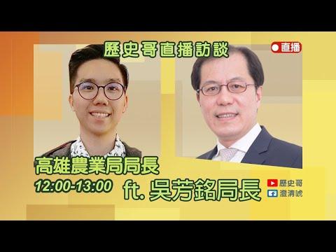 高雄農業局長吳芳銘【歷史哥直播訪談韓國瑜市政大將】