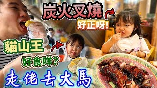 走佬去大馬🇲🇾超高性價比🥩必吃!貓山王榴連🍖炭火蜜糖叉燒🍟食好西!