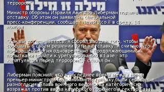 Министр обороны Израиля подал в отставку