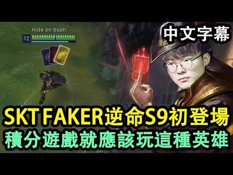 【實況精華】Faker逆命S9初登場! 積分遊戲就應該玩這種游走英雄! (中文字幕)