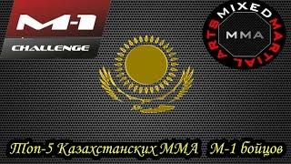 Топ-5 Казахстанских MMA M-1 бойцов