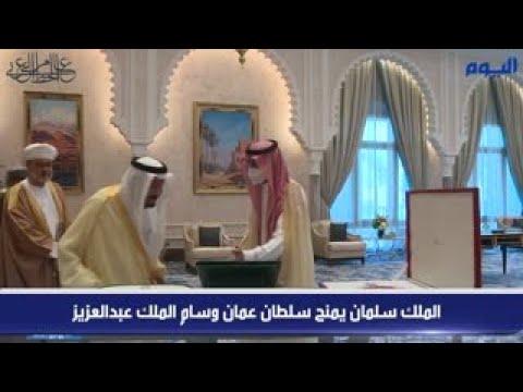 عاجل : خادم الحرمين يمنح سلطان عمان وسام الملك عبدالعزيز