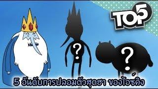 5 อันดับการปลอมตัวสุดฮาของ Ice king - [ Adventure Time ]