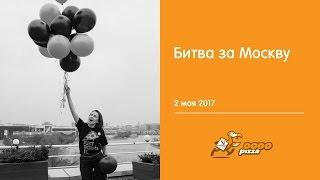 Битва за Москву, 2 мая 2017