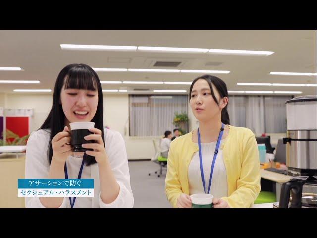 「日経DVD アサーションで防ぐセクシュアル・ハラスメント 全1巻」主演:門倉咲役(2021年1月26日 発売)