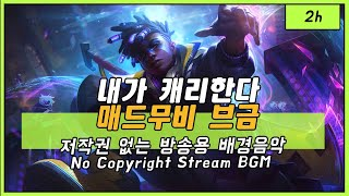[Twitch stream Music no copyright BGM] This is no ad for 2 hours songs for playing! Gdaming Music