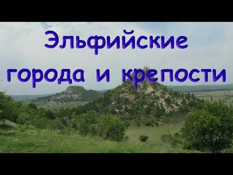 """Александр Колтыпин """"Эльфийские города и крепости"""""""