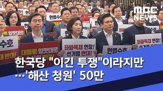 """한국당 """"이긴 투쟁""""이라지만…'해산 청원' 50만 (2019.04.29/뉴스데스크/MBC)"""