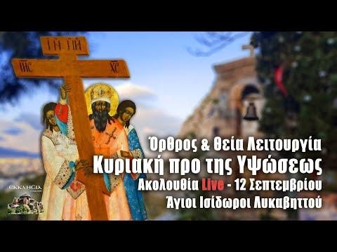 Ευαγγέλιο και Απόστολος της Κυριακής 12 Σεπτεμβρίου 2021 Live Άγιοι Ισίδωροι Λυκαβηττού