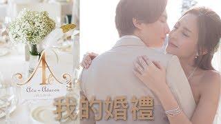 雨僑婚禮真實全記錄 - 從行禮到婚宴到父母祝福❤️My Dream Wedding