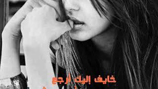 أحمد مشيمع أغنية خايف إليك أرجع