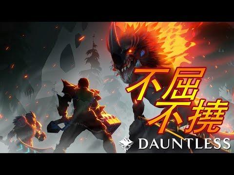 【Dauntless 不屈不撓】 前Riot英雄聯盟開發者最新遊戲!