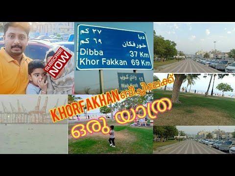 😎My first Travelvlog||👍Khorfakkan ബീച്ചിലേക്ക് ഒരു യാത്രപോയാലോ||A trip going to khorfakkan beach😍