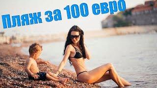 Пляж за 100 ЕВРО💶 на острове св. Стефана. Кормим котиков🐈.