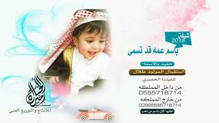 52c842366 2 2M38S شيلة سمي عمه || شيلة مولود باسم طلال وابوه وقبيلته الد ناجي 2018
