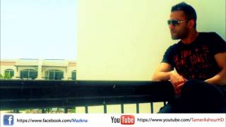 اغنية تامر عاشور - بنحبها يا قلبى | Tamer Ashour - Benhbaha Ya Alby تحميل MP3