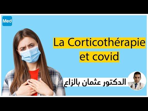 تأثير الكورتيكويد على الإصابة بمرض كورونا في مرحلة متقدّمة