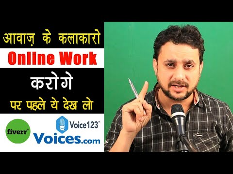 Be a Online Voice Actor ( 100 % Work ) _ BUT ?