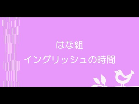 若草保育園英語公開授業~はな組さん~