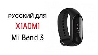 ✓ Русский для MiBand 3! ЛЕГКО! #miband3 #xiaomi #miband