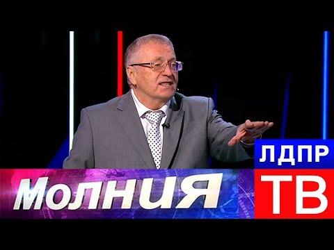 Жириновский: в ближайшие 10 лет Украину ждет...
