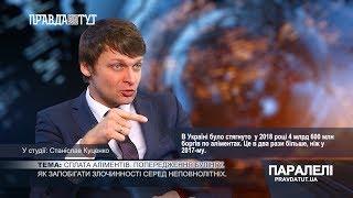 «Паралелі» Станіслав Куценко: Сплата аліментів