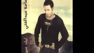تحميل اغاني اسامه عبدالغنى - الملك لله | Osama Abd Elghany - El Molk Le Allah MP3