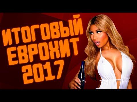 ИТОГОВЫЙ ЕВРОХИТ ТОП 40 ЗА 2017 ГОД! | ЛУЧШИЕ ПЕСНИ 2017 | ЕВРОПА ПЛЮС