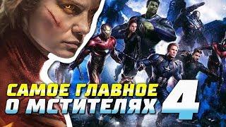 Мстители 4 - факты, слухи, теории   Marvel   Avengers 4   Капитан Марвел   Обзор   Разбор