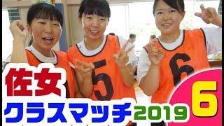 笑顔❻★可愛い★女子校★佐女 クラスマッチ2019(バレーボール)part6