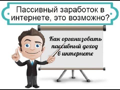 Заработок без Вложений с помощью программ