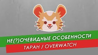 Не(?)очевидные особенности: Таран из Overwatch