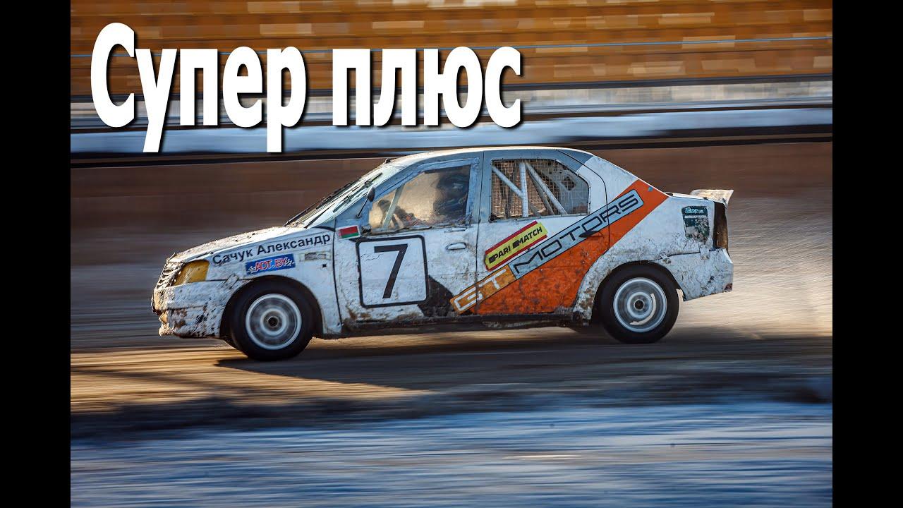 Зачетная группа Супер плюс. Трековые автогонки #ICERACING (23.01.2021, РСТЦ ДОСААФ, Беларусь)