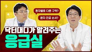 9.닥터대디가 알려주는 응급실 이야기 두 번째!