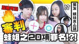 ▸希哥蛙妹聯手反擊🔥審判蛙姐20項罪名!!!?  | 肥蛙 mandies kwok