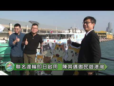 「黃阿瑪的後宮生活」任航海大使 陳其邁邀遊高雄港灣