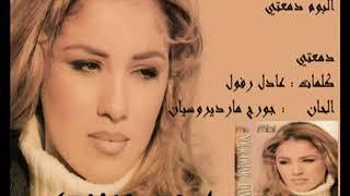 تحميل اغاني دم دمعتي علي هجروني المطربة السورية نور العمر noor alomar syrian singer MP3