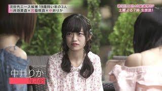 宮脇咲良向井地美音中井りかAKB総選挙直前対談AKB48HKT48NGT48