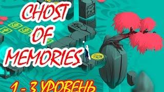 GHOSTS OF MEMORIES. Как пройти игру GHOSTS OF MEMORIES. Обзор игры. 1-3 УРОВЕНЬ
