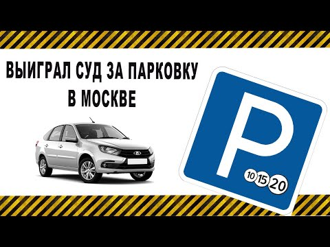 Как обжаловать штраф за парковку в Москве. Выиграл суд у ГКУ АМПП и верну 5000 рублей. Часть 3
