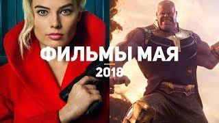 10 самых ожидаемых фильмов мая 2018