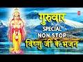 गुरुवार Special भजन I विष्णु जी के भजन I Vishnu Ji Ke Bhajan I Amritwani I Dhun I Vishnu Bhajans