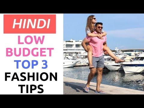 HINDI Low Budget Fashion Tips for Indian Men – Men's Style Hacks