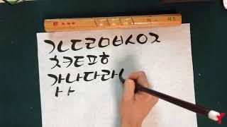 [캘리그라피 강좌] 초급 2강 둥근붓서체 필압조절 자음쓰기 Learning Calligraphy